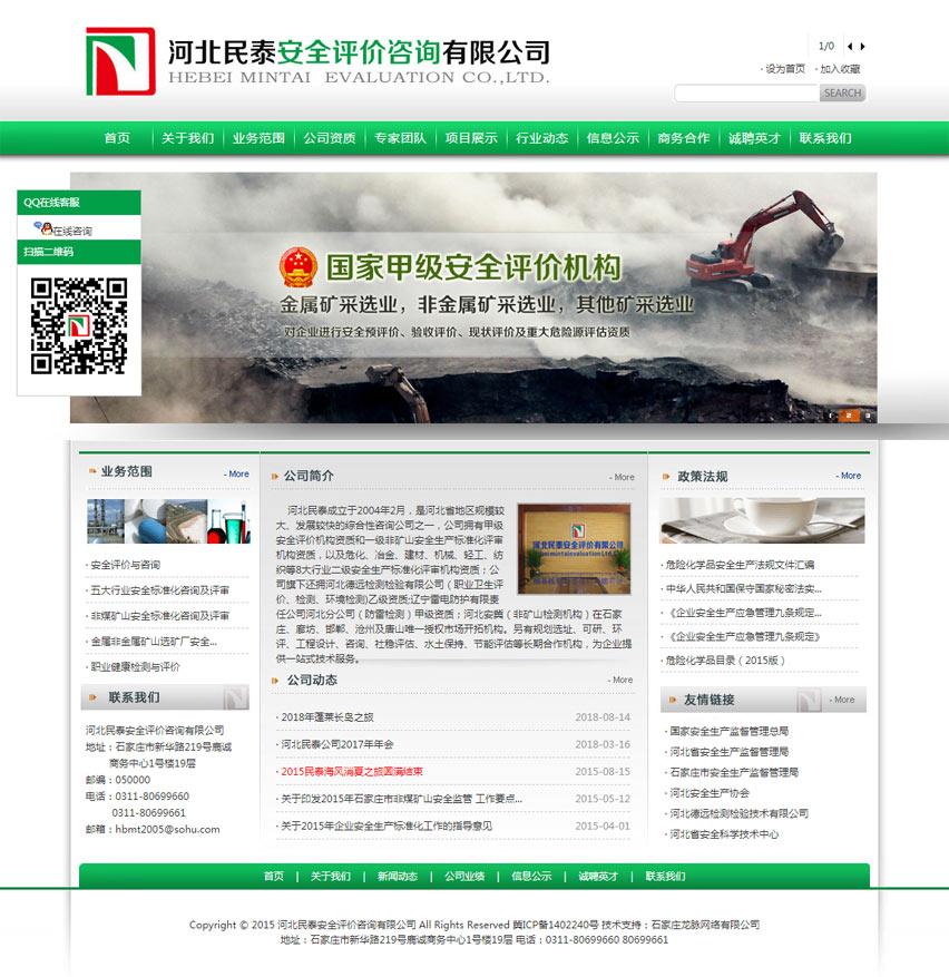 河北民泰安全评价咨询有限公司