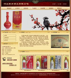 河北衡井酒业有限公司